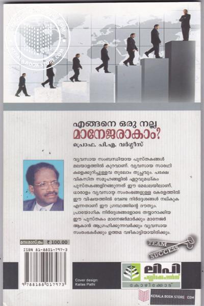 back image of Engane Orunalla Manegerakam