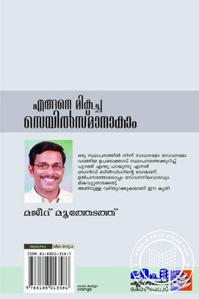 back image of Engine Mikacha Salesmam Aakam