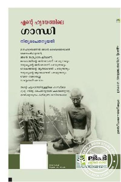 back image of Ente Hrudayaththile Gandhi