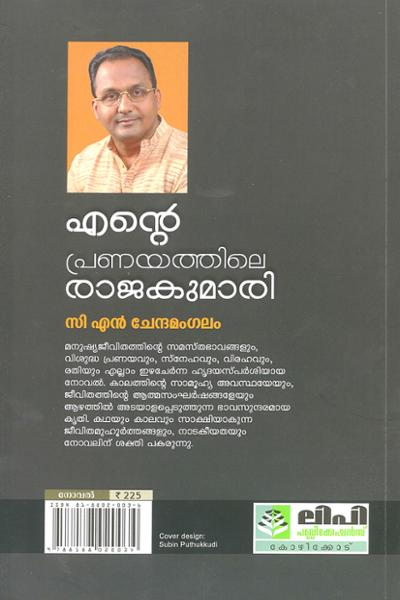 back image of Ente Pranayathile Rajakumari