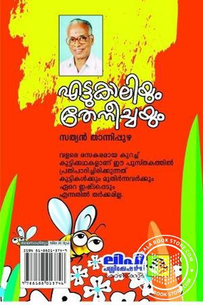 back image of EttukaliyumTheneechayum