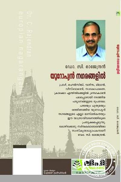 back image of യൂറോപ്യന് നഗരങ്ങളില്
