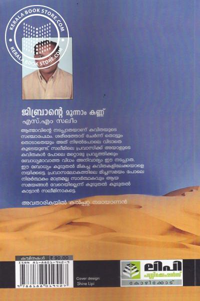 back image of Gibrante Moonnam Kannu