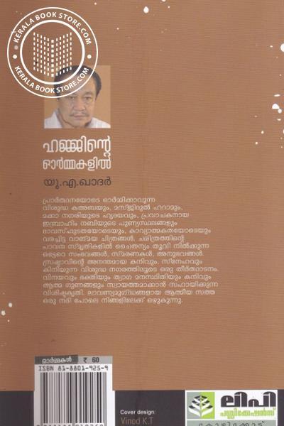 back image of ഹജ്ജിന്റെ ഓര്മ്മകളില്