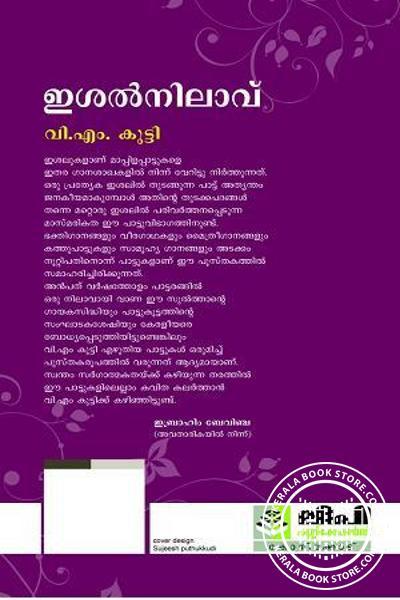 back image of Ishal Nilaav