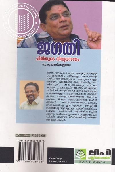 back image of Jagathy Chiriyude Nithyavasanthammm