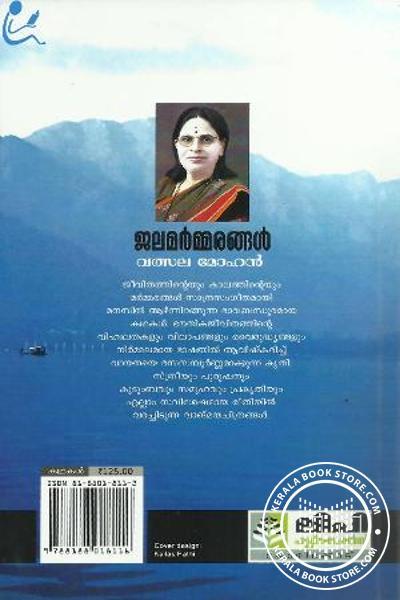 back image of ജലമര്മ്മരങ്ങള്