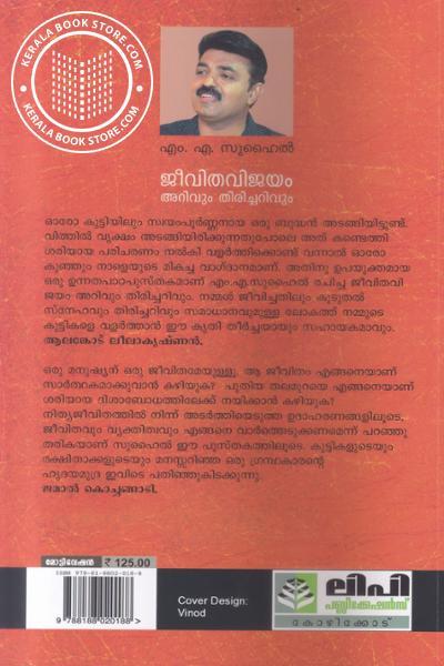 back image of Jeevitha Vijayam Arivum Thiricharivum