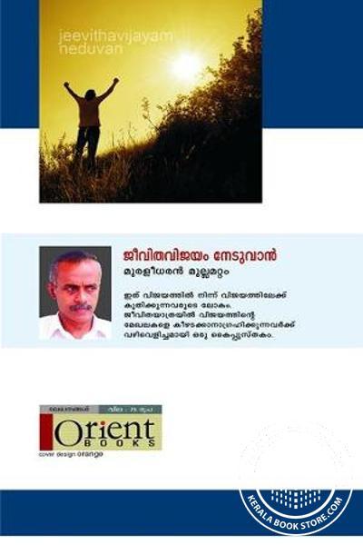 back image of ജീവിത വിജയം നേടുവാന്
