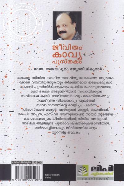 back image of Jeevitham Kavya Pusthakam