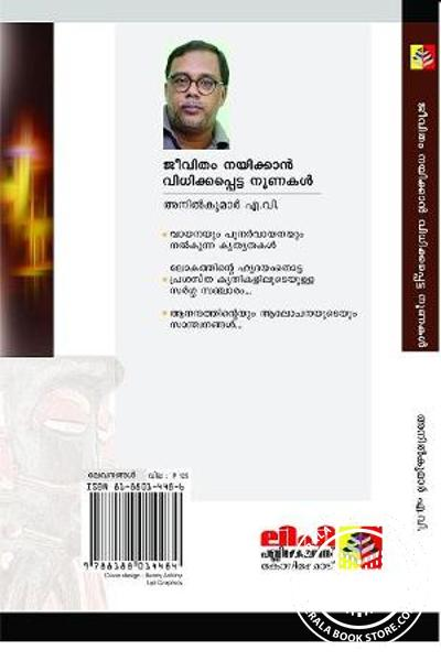 back image of Jeevitham Nayikkan Vidhikkappetta Nunakal
