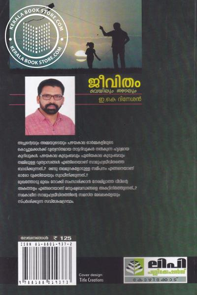 back image of Jeevitham Veyilum Thanalum