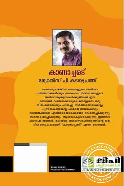 back image of കാണാച്ചരട്
