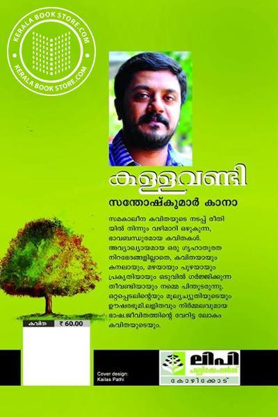 back image of Kallavandi