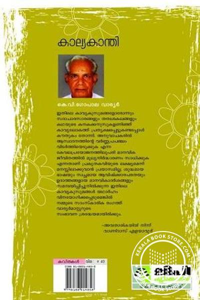back image of കാല്യ കാന്തി