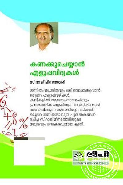 back image of കണക്കുചെയ്യാന് എളുപ്പ വഴികള്