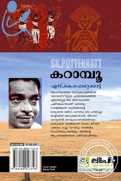 back image of കറാമ്പു