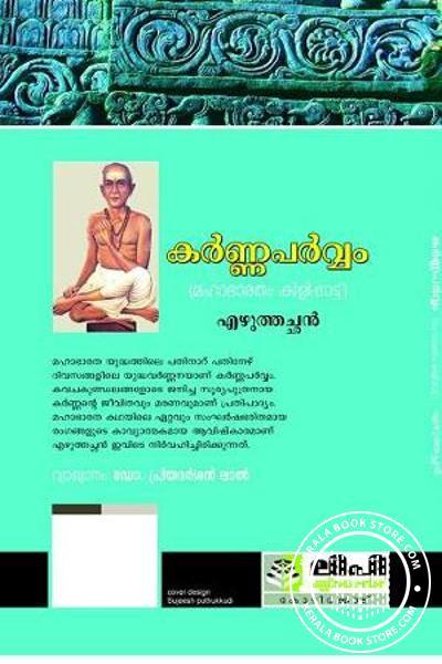 back image of കര്ണ്ണപര്വ്വം