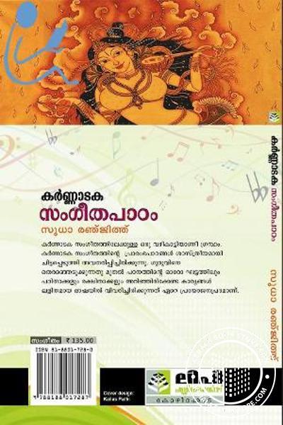 back image of കര്ണ്ണാടക സംഗീതപാഠം
