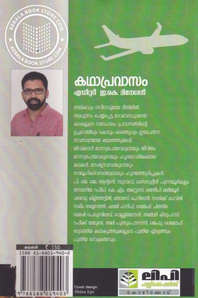 back image of Kathapravasam