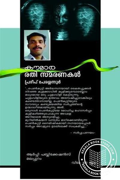 back image of കൗമാര രതി സ്മരണകള്