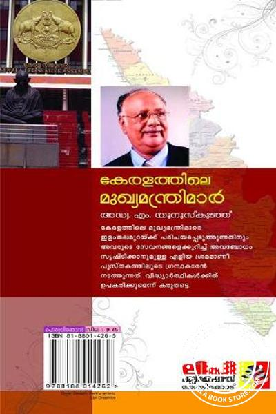 back image of Keralathile Mukhya Manthrimaar