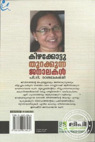 back image of Kizhakkottu Thurakkunna Janalakal