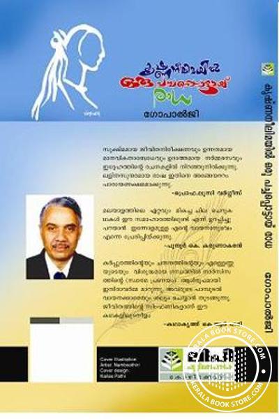 back image of Krishna Neelimayil Oru Pachcha Pottaayi Radha