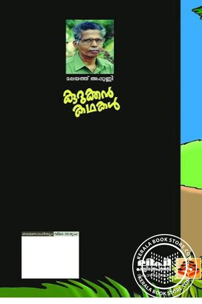 back image of Kurukkan Kathakal