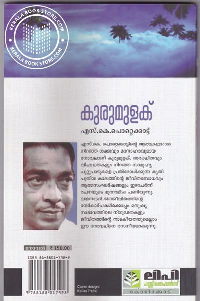 back image of കുരുമുളക്