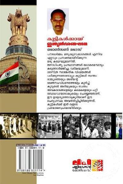 back image of കുട്ടികള്ക്കായി ഇന്ത്യന് ഭരണഘടന