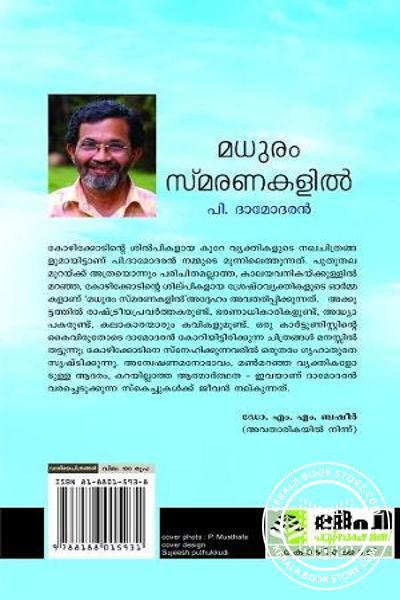 back image of മധുരം സ്മരണകളില്