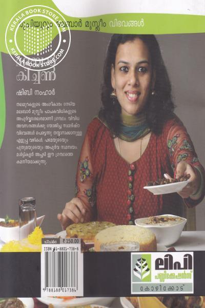 back image of Malabar Kitchen