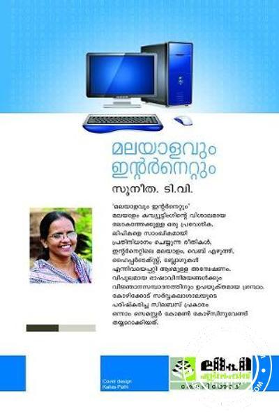 back image of Malayalavum Internetum