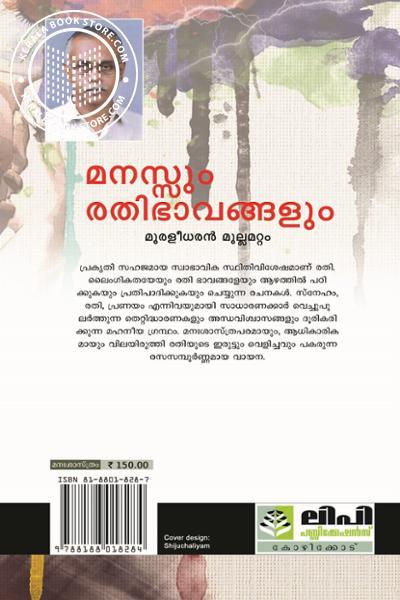 back image of Manassum Rathibhaavangalum