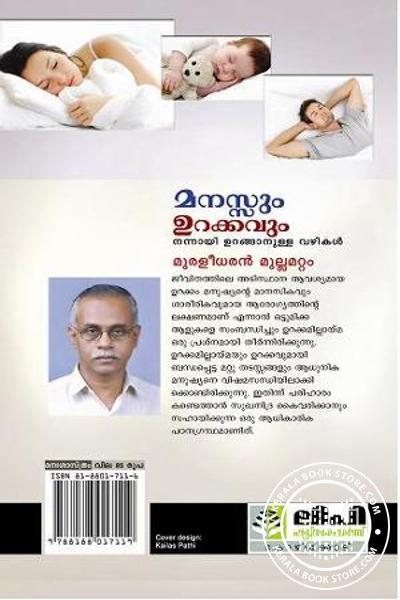 back image of Manassum Urakkavum - Nannayi Uranganulla Vazhikal