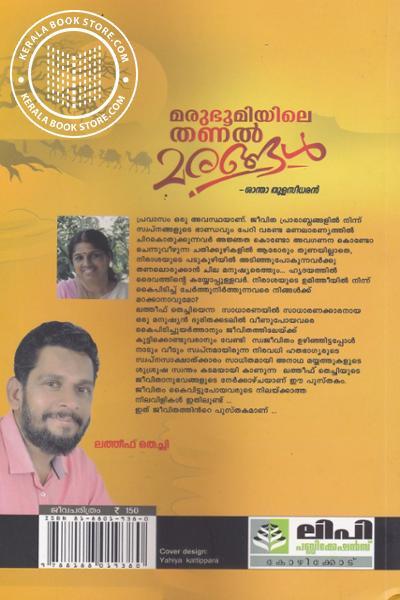 back image of Maruboomiyile Thanalmaragal