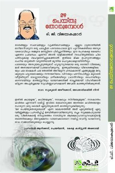 back image of മഴ പെയ്തു തോരുമ്പോള്