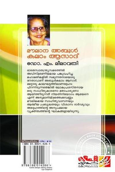 back image of Moulana Abdul Kalam Azad