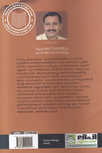 back image of മുഹമ്മദ് നബിയും മഹാത്മാഗാന്ധിയും