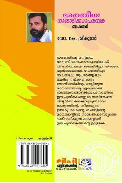 back image of നാടോടികഥകള് ബംഗാള്