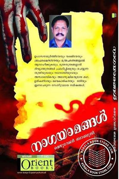 back image of നാഗയാമങ്ങള്