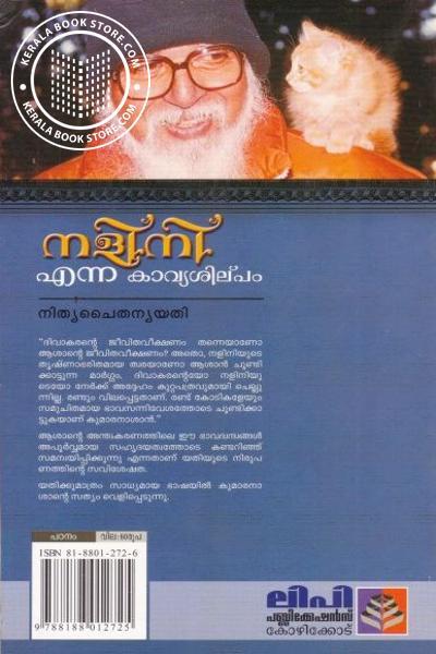 back image of നളിനി എന്ന കാവ്യശില്പം