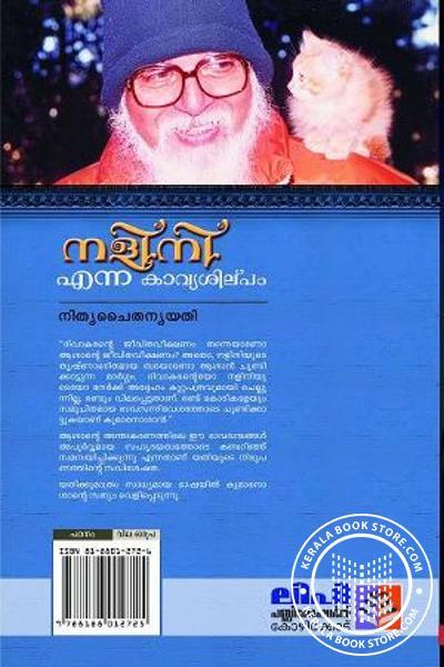 back image of Nalini Enna Kavya Shilpam