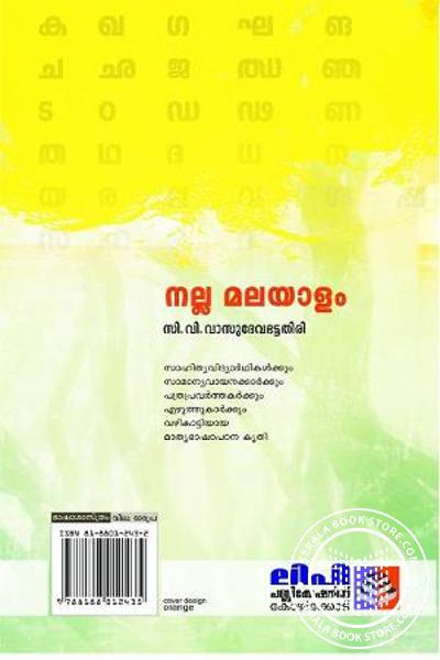 back image of Nalla Malayalam
