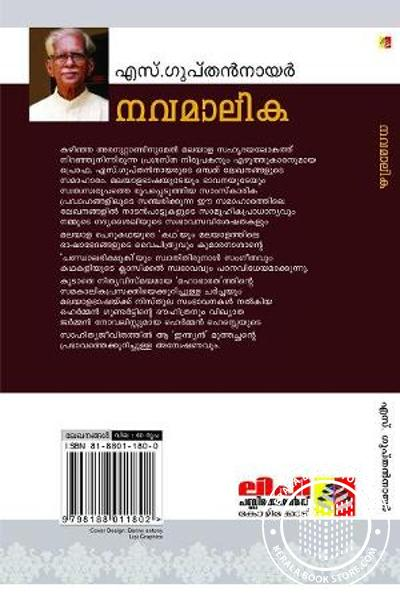 back image of നവമാലിക