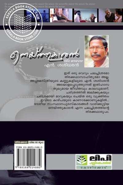 back image of Neythukaran