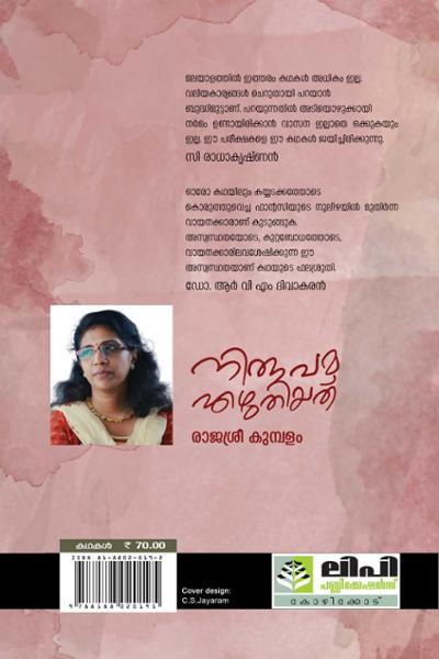 back image of Nirupuma Ezhuthiyathu