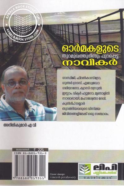 back image of Ormakalude Thuramukathu Ninnum Purappetta Navikar