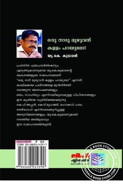 back image of Oru Naadumuzhuvan Kallam Parayumo